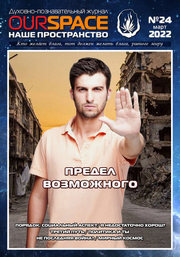 Духовно-познавательный журнал